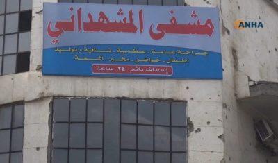 Privat hospital genåbnet i Raqqa