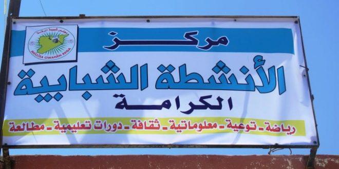 Ungdomscenter åbner i Raqqa